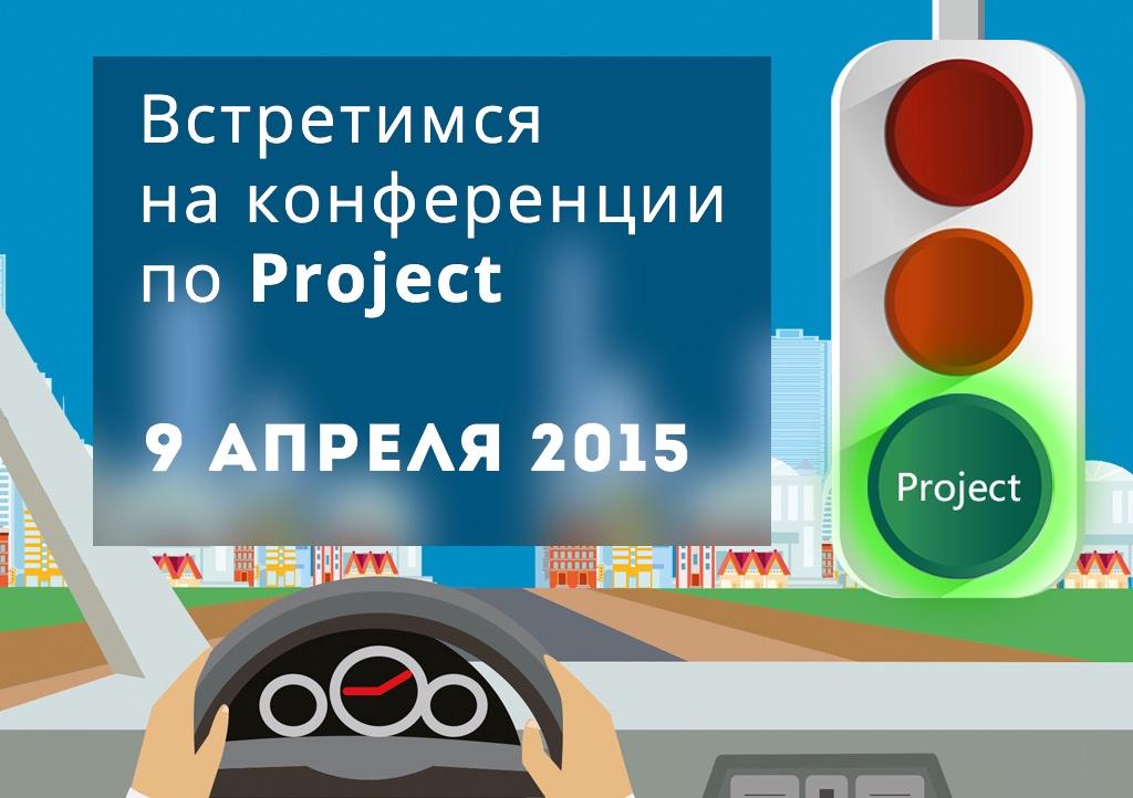 Конференция по Microsoft Project 2015
